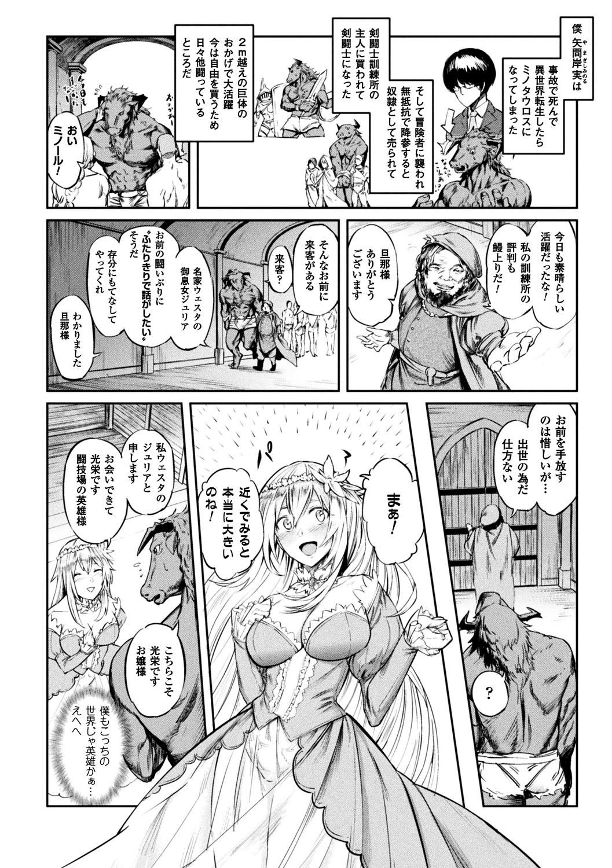 Bessatsu Comic Unreal Tensei Shitara H na Mamono datta Ken Vol. 1 24