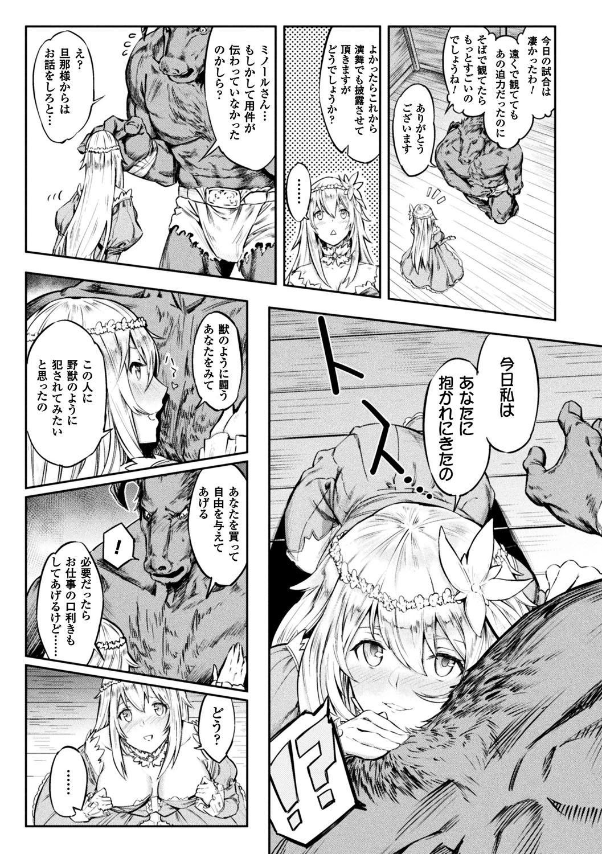 Bessatsu Comic Unreal Tensei Shitara H na Mamono datta Ken Vol. 1 25