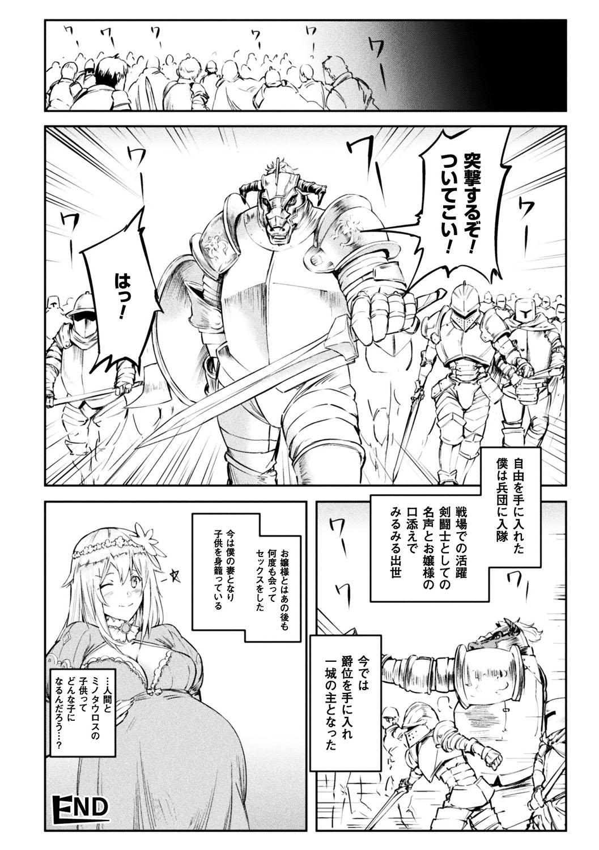 Bessatsu Comic Unreal Tensei Shitara H na Mamono datta Ken Vol. 1 38