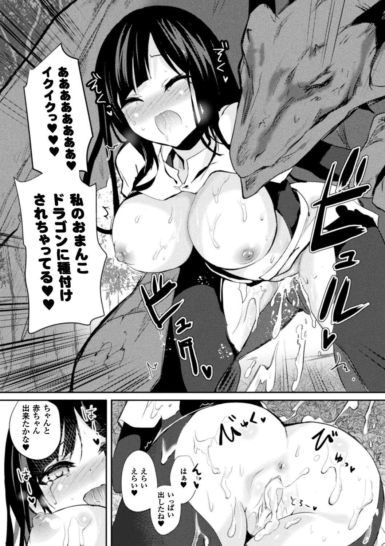 Bessatsu Comic Unreal Tensei Shitara H na Mamono datta Ken Vol. 1 51