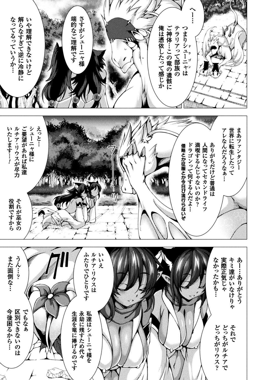 Bessatsu Comic Unreal Tensei Shitara H na Mamono datta Ken Vol. 1 5