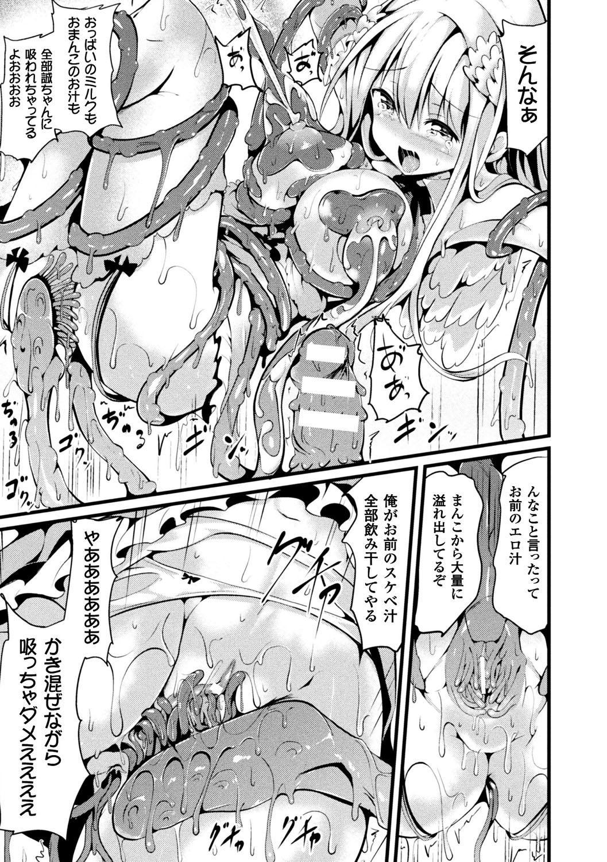 Bessatsu Comic Unreal Tensei Shitara H na Mamono datta Ken Vol. 1 61