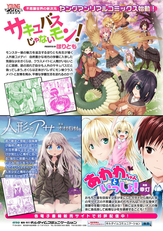 Bessatsu Comic Unreal Tensei Shitara H na Mamono datta Ken Vol. 1 84