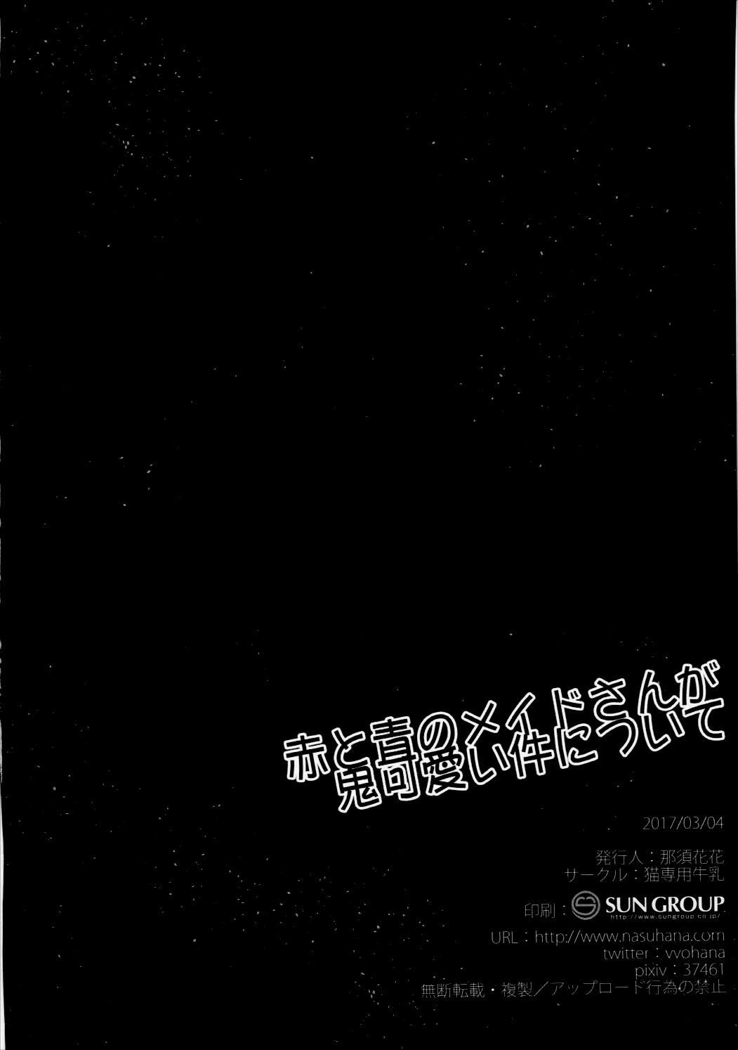 Aka to Ao no Maid-san ga Oni Kawaii Ken ni Tsuite 12