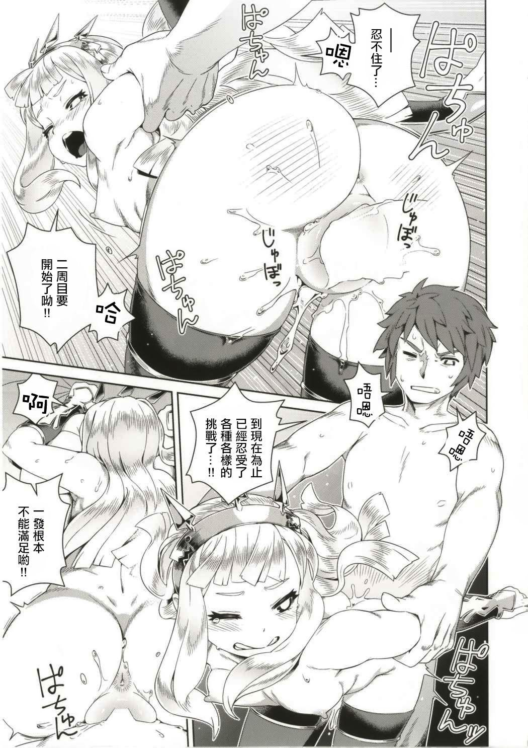 7-kakan Kakete Sekai o Tsukuru yori Kawaii Ossan Ochisaseta Hou ga Ii 12