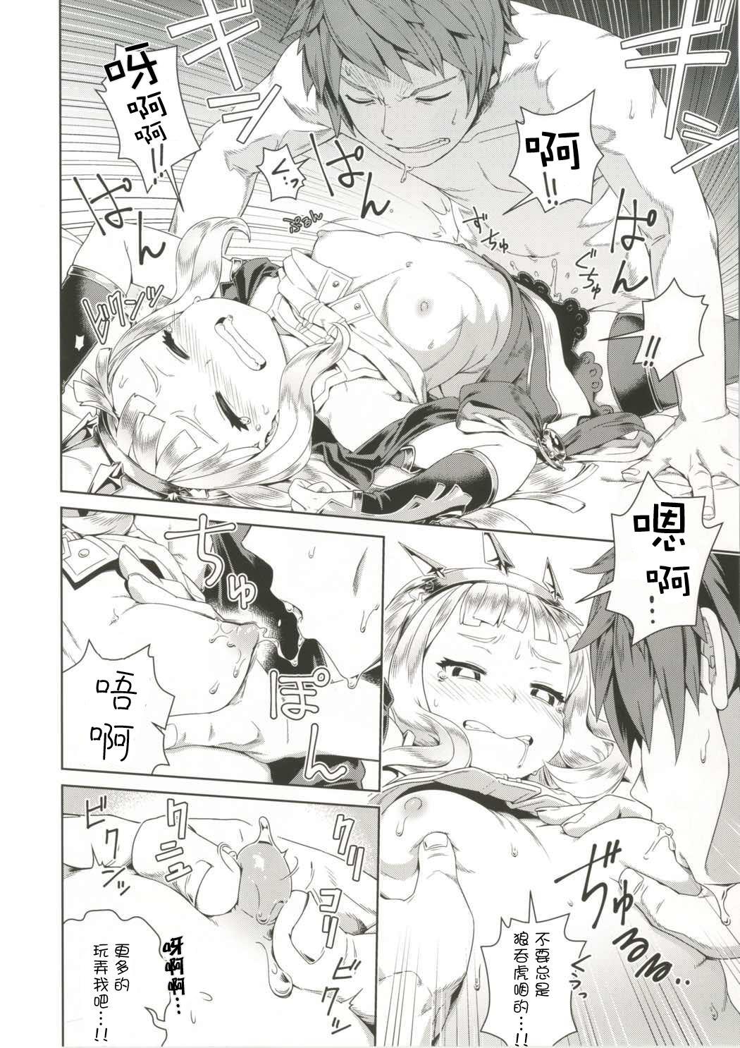 7-kakan Kakete Sekai o Tsukuru yori Kawaii Ossan Ochisaseta Hou ga Ii 3