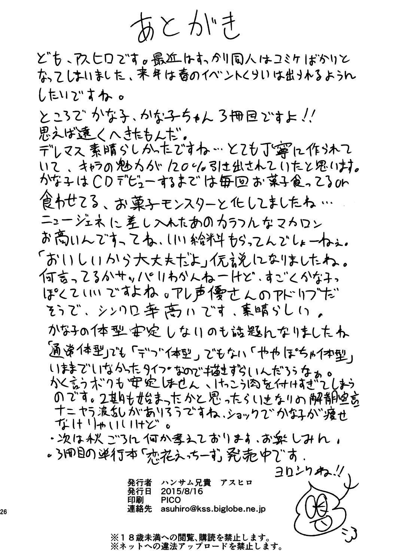 Mou Ichido Lovin'You 25