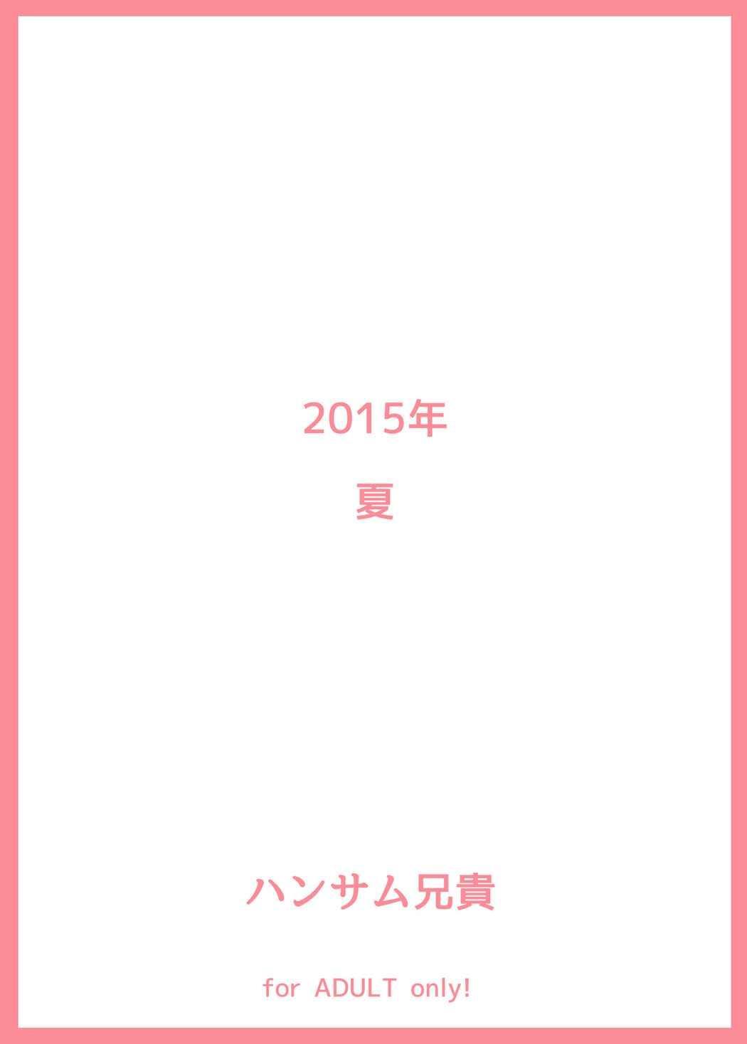 Mou Ichido Lovin'You 27