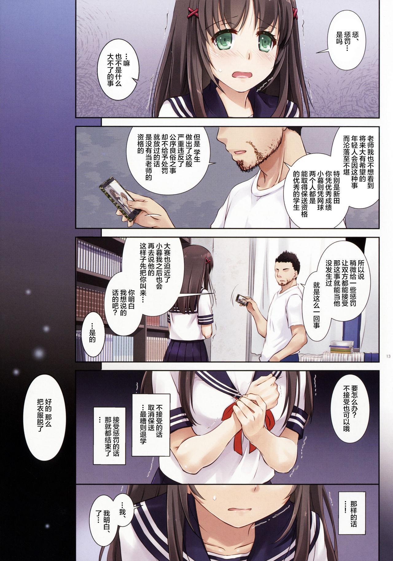 DLO-01 Kare to no Yakusoku 12