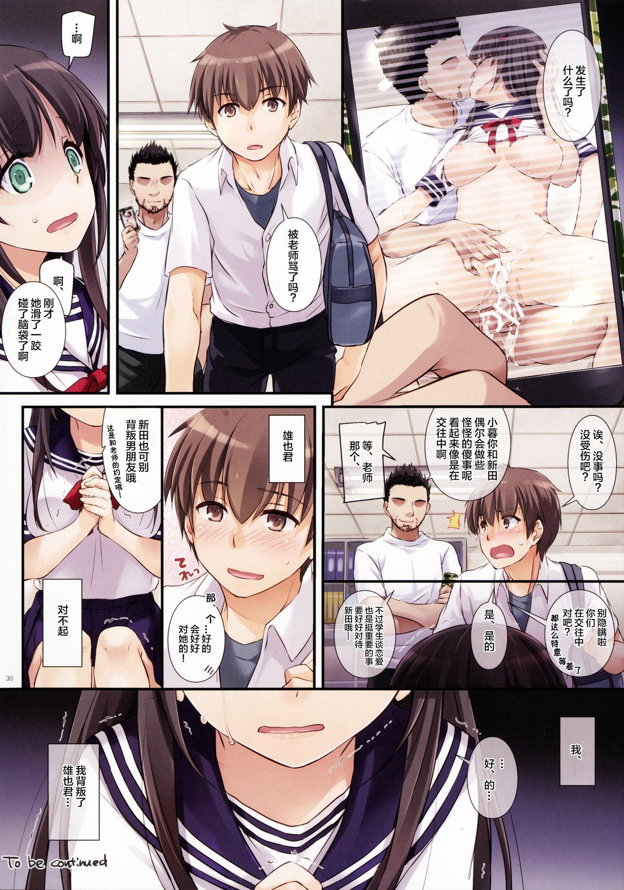 DLO-01 Kare to no Yakusoku 29