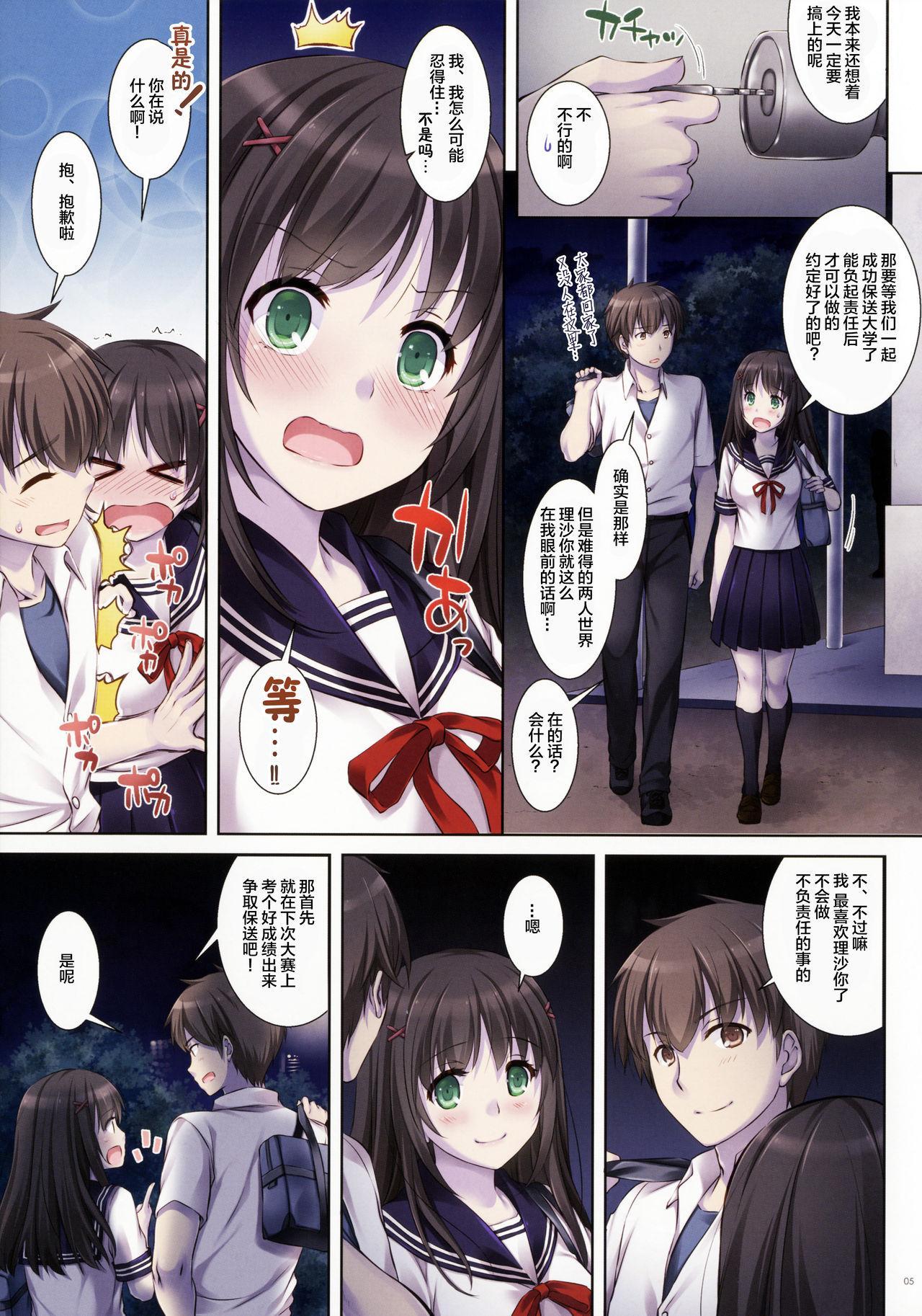 DLO-01 Kare to no Yakusoku 4