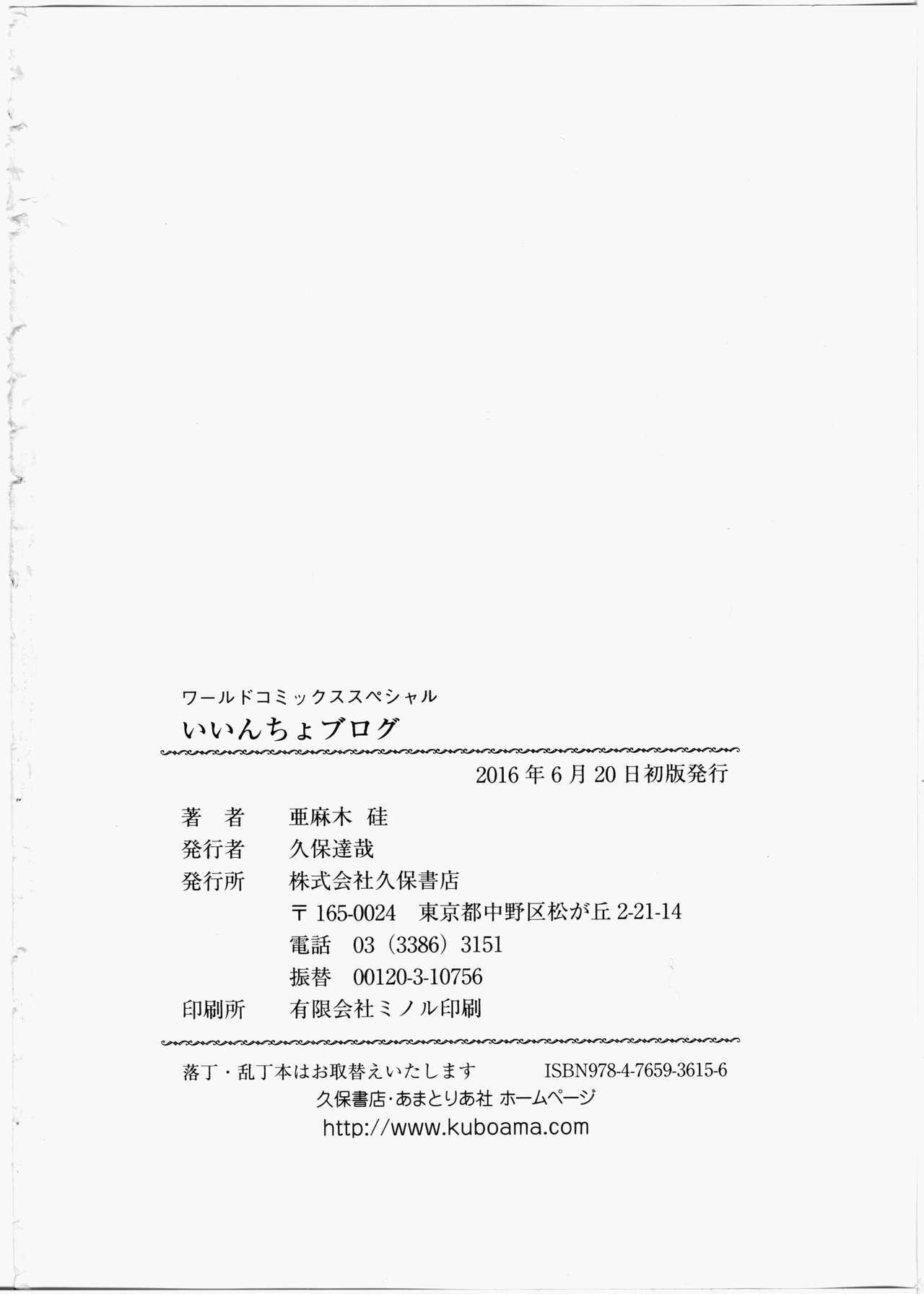 Iincho Blog 167