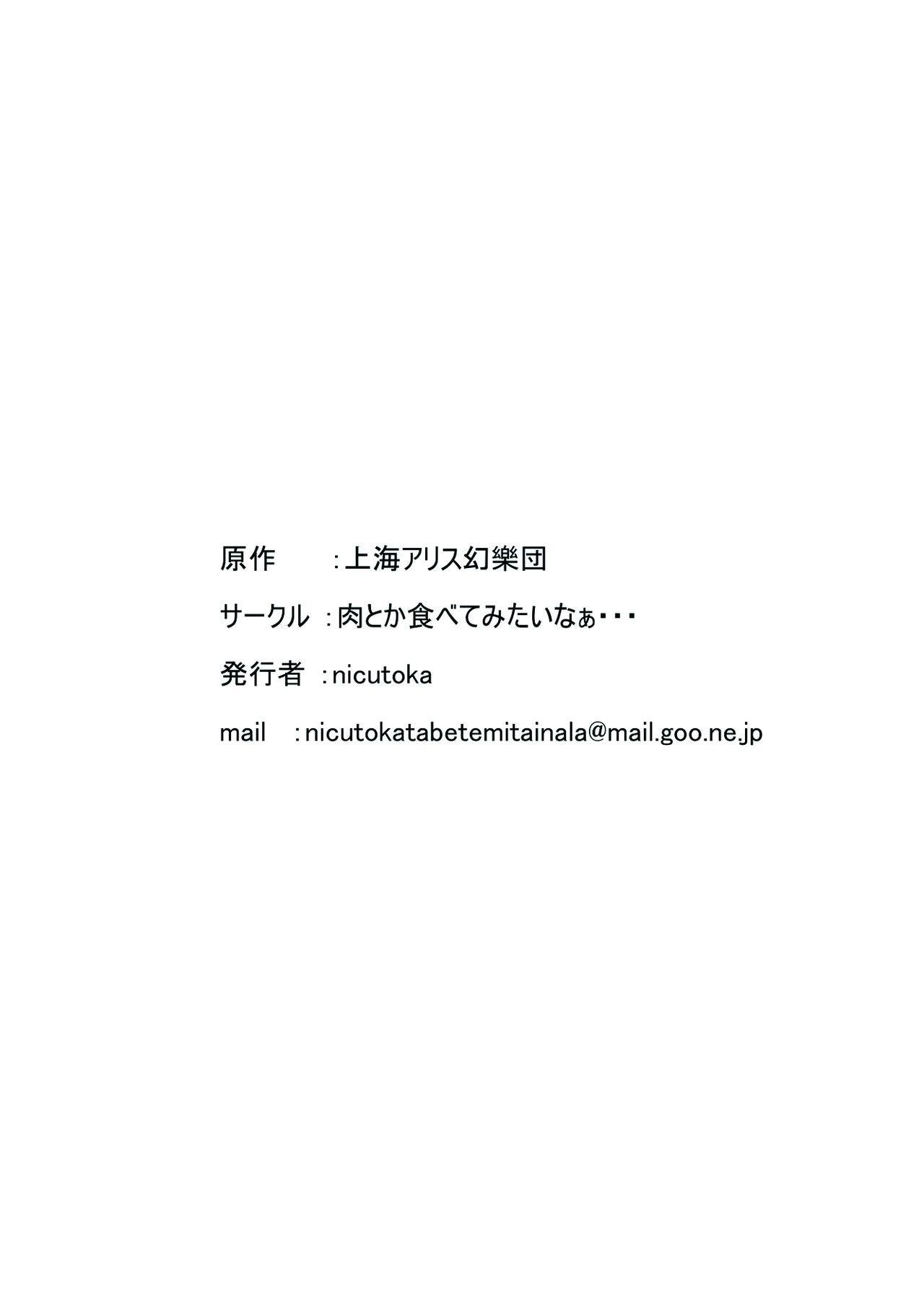Onegai Hashihime-sama 10