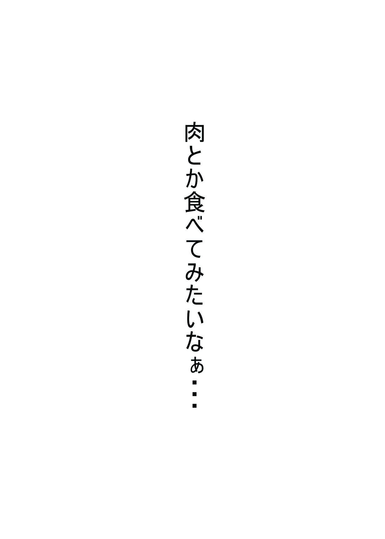 Onegai Hashihime-sama 11