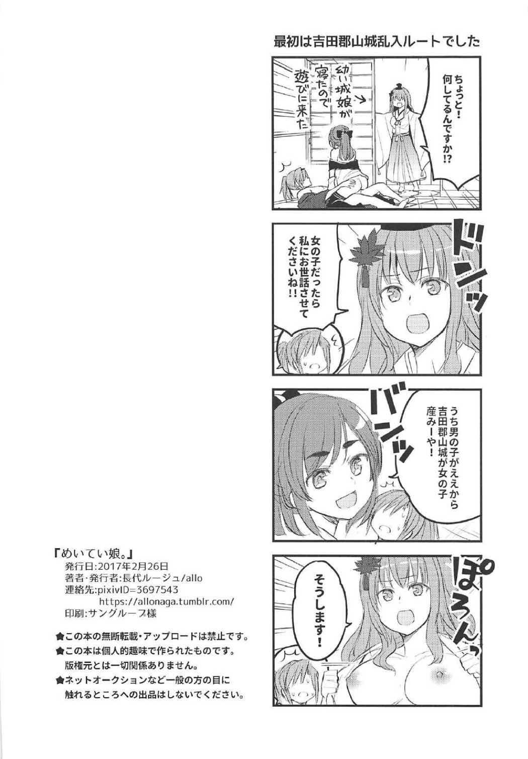 Meitei Musume. 16