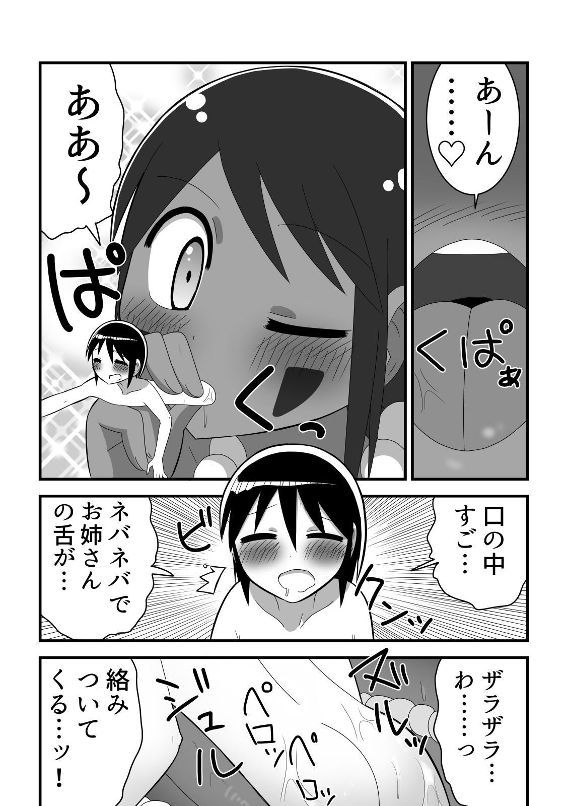 Shota Tankentai ga Hikyou de Kyojinzoku no Onee-san to Deatta Hanashi 13