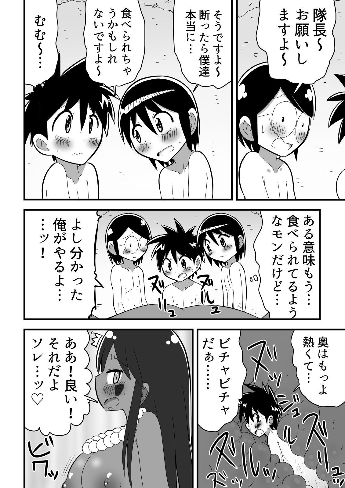 Shota Tankentai ga Hikyou de Kyojinzoku no Onee-san to Deatta Hanashi 17
