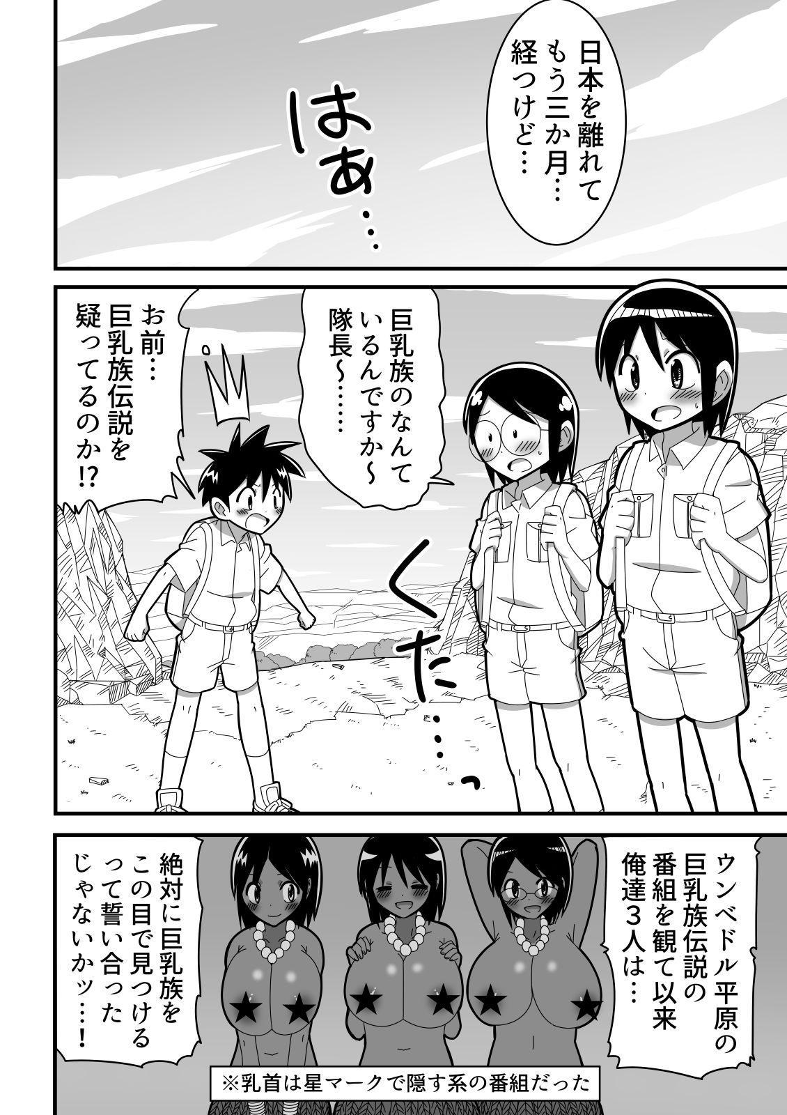 Shota Tankentai ga Hikyou de Kyojinzoku no Onee-san to Deatta Hanashi 1
