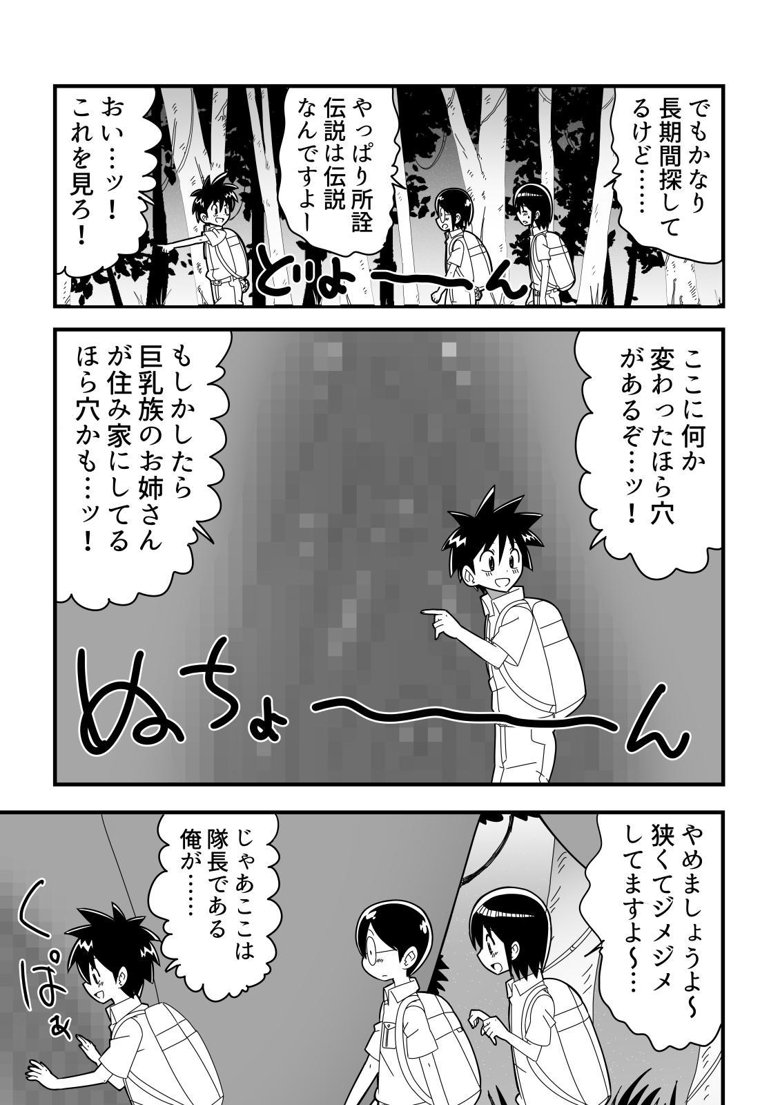 Shota Tankentai ga Hikyou de Kyojinzoku no Onee-san to Deatta Hanashi 2
