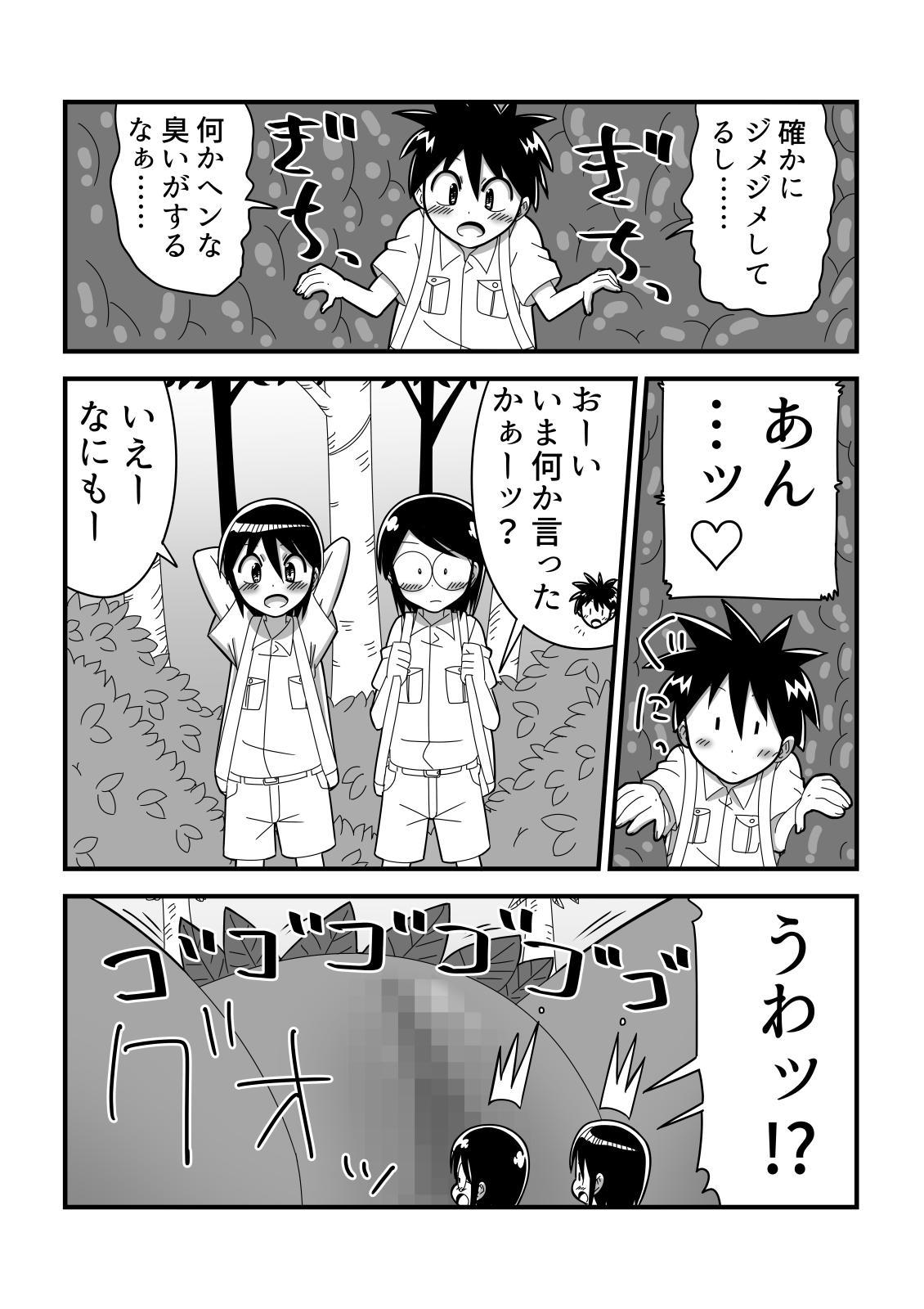 Shota Tankentai ga Hikyou de Kyojinzoku no Onee-san to Deatta Hanashi 3