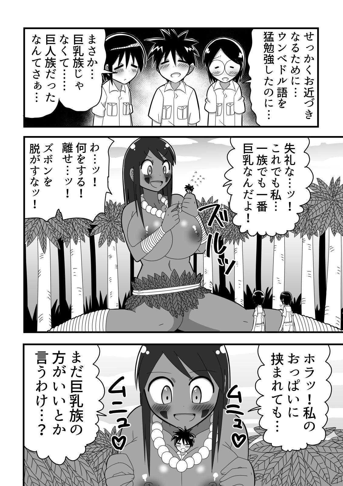 Shota Tankentai ga Hikyou de Kyojinzoku no Onee-san to Deatta Hanashi 7