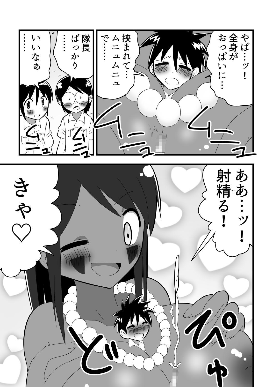 Shota Tankentai ga Hikyou de Kyojinzoku no Onee-san to Deatta Hanashi 8