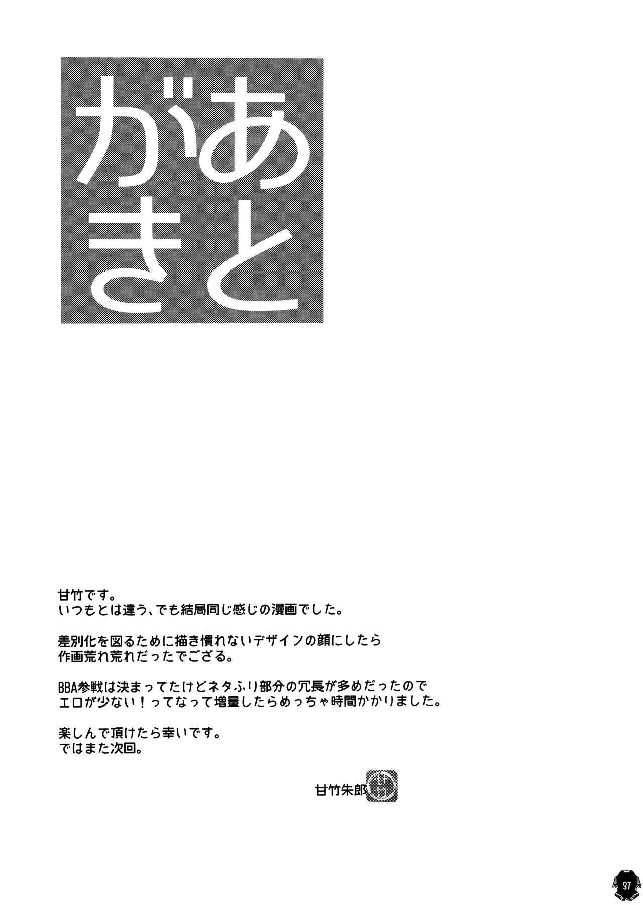 Heroine wa Tsukureru. 36