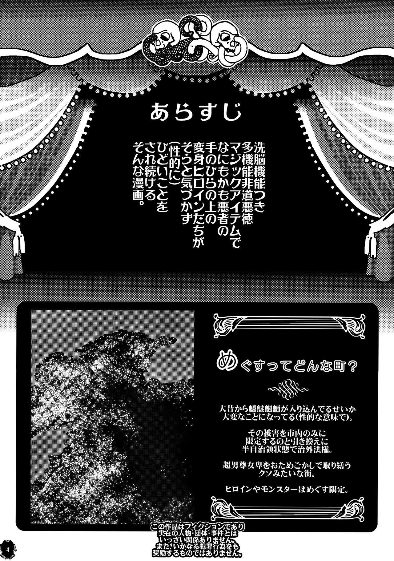 Heroine wa Tsukureru. 3