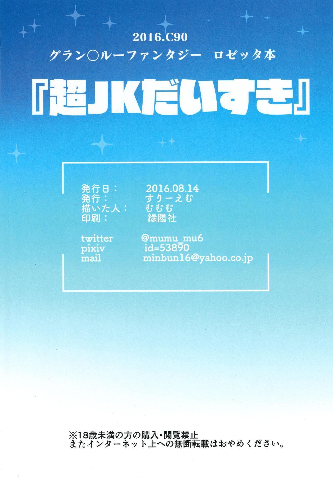 Chou JK Daisuki 17
