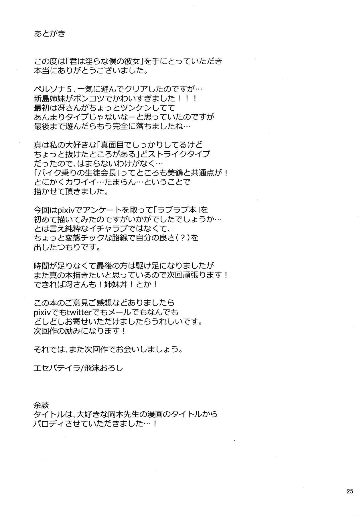 Kimi wa Midara na Boku no Koibito 23