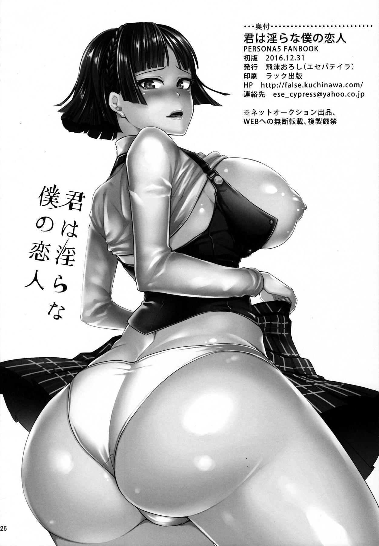 Kimi wa Midara na Boku no Koibito 24