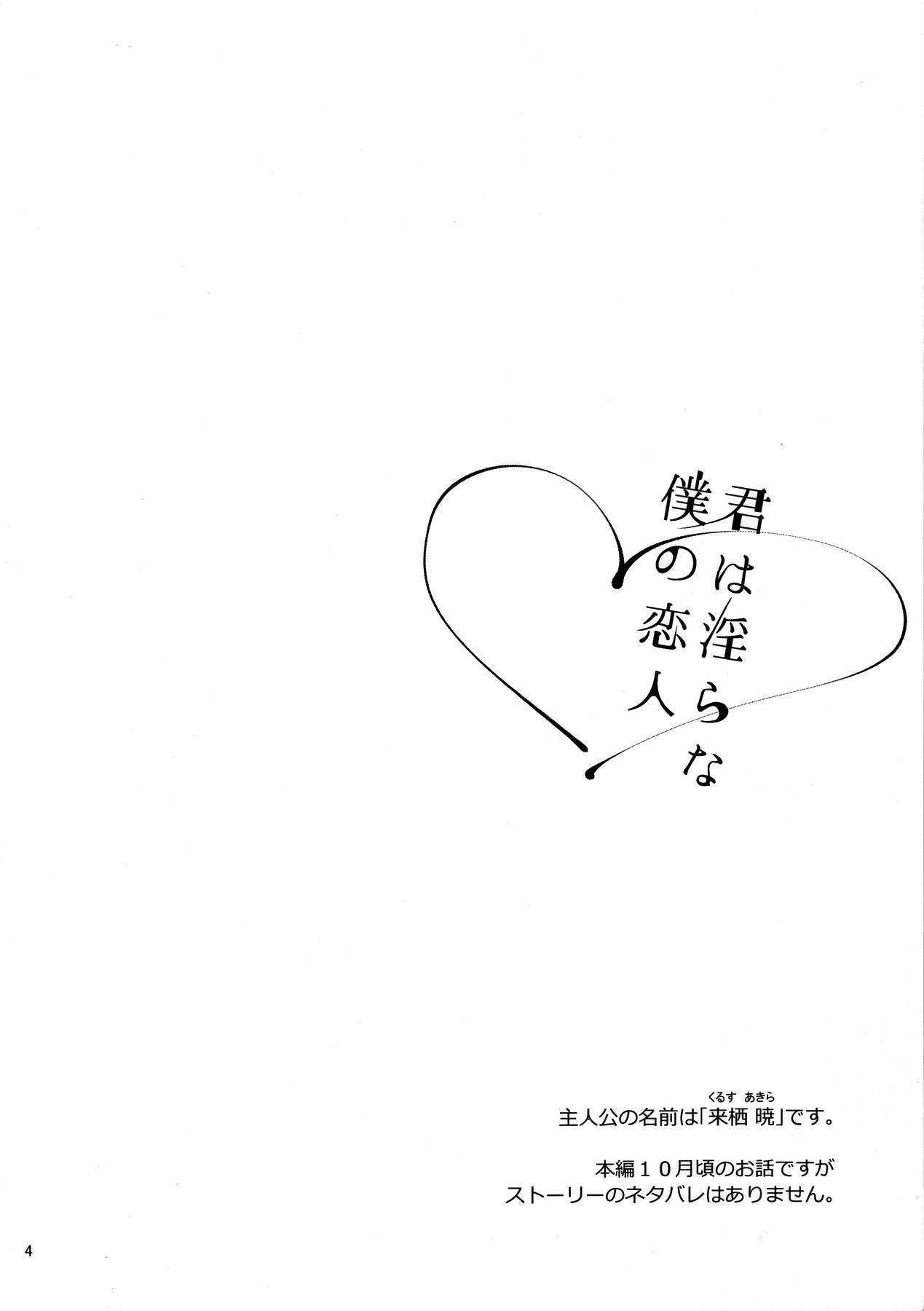 Kimi wa Midara na Boku no Koibito 2