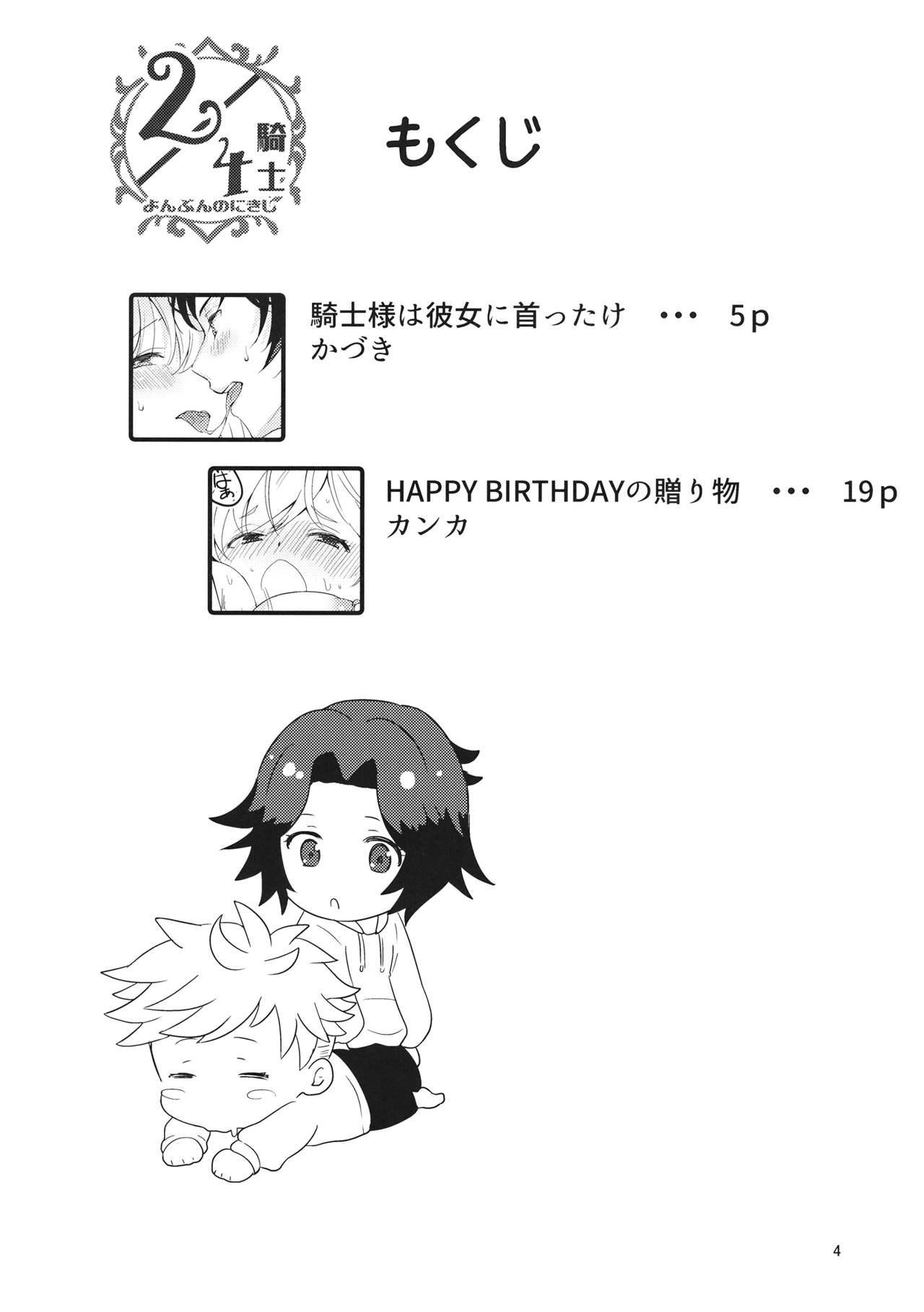 2/4 Kishi - Yonbun no Ni Kishi 3