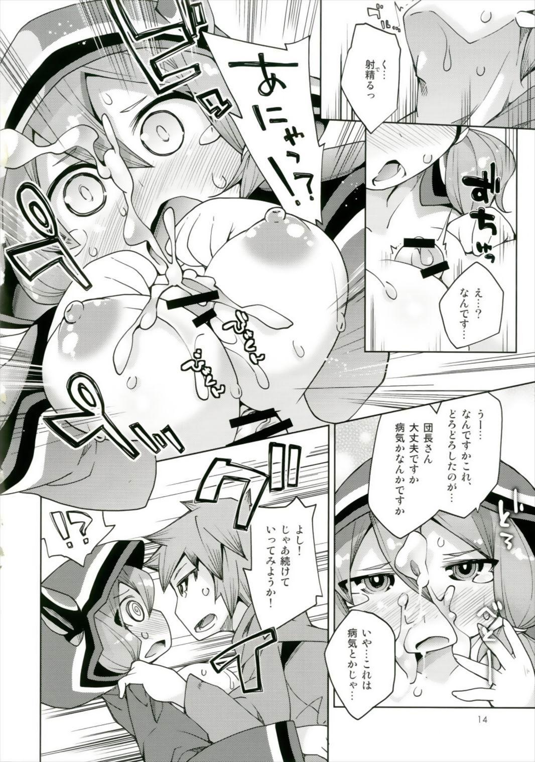 Kikuushi-sama e no Shinmitsudo ga MAX ni Narimashita! 13