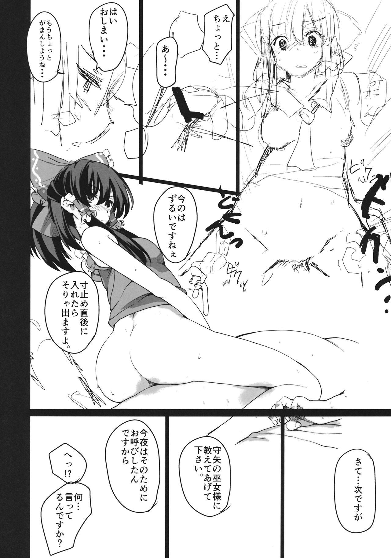 Shinzen Shoufu Mikirihasshaban 18