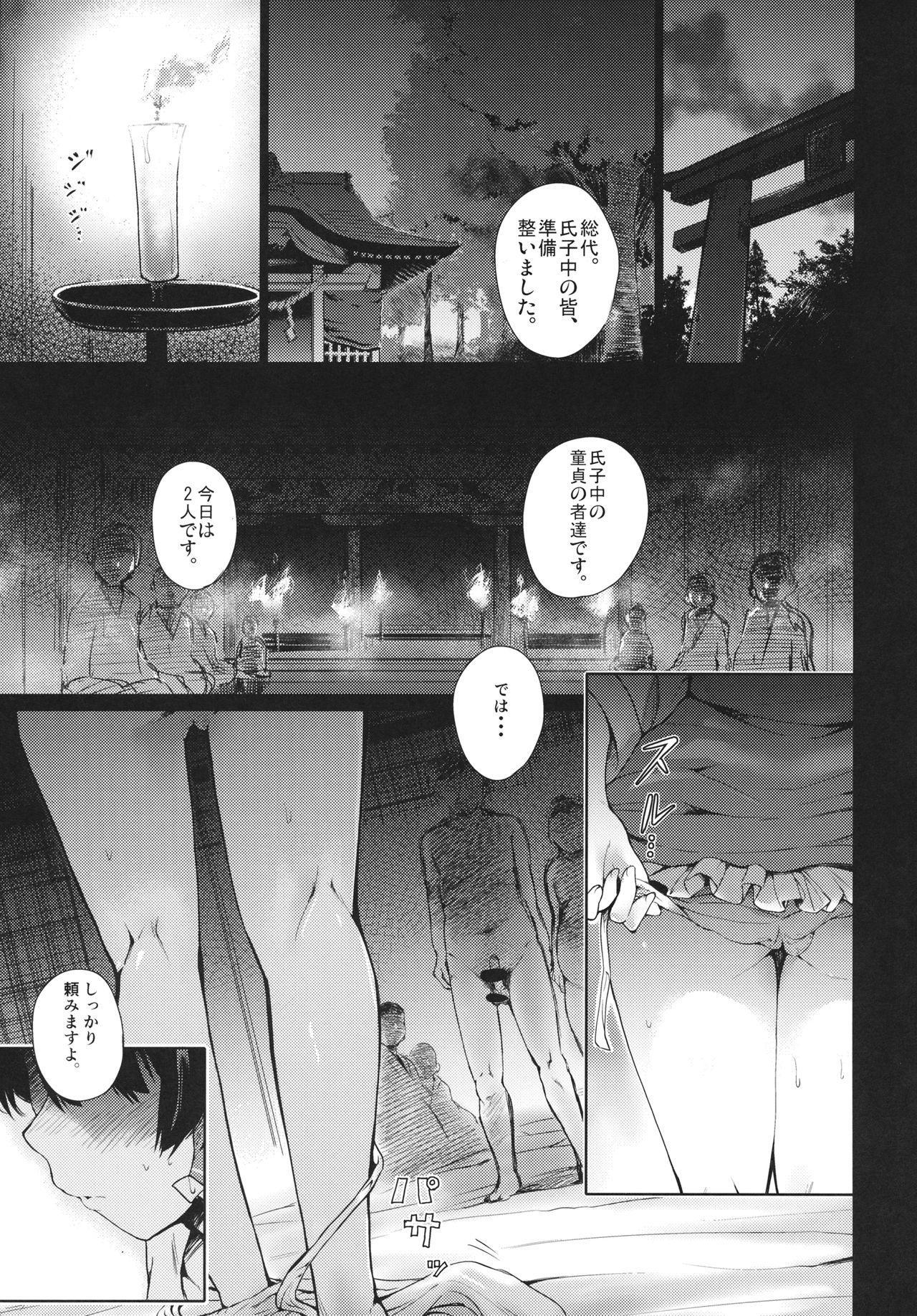 Shinzen Shoufu Mikirihasshaban 3