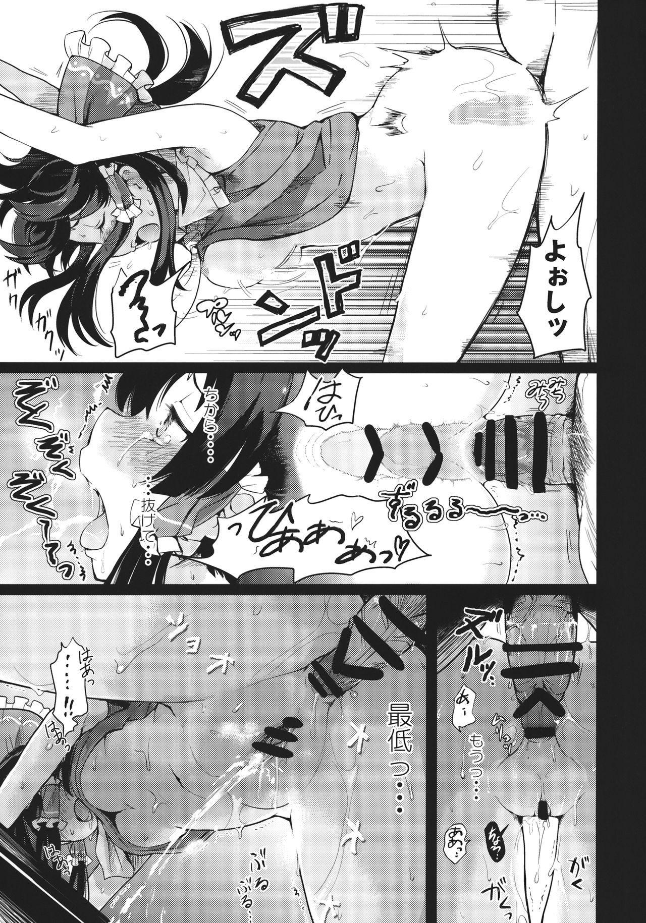 Shinzen Shoufu Mikirihasshaban 41