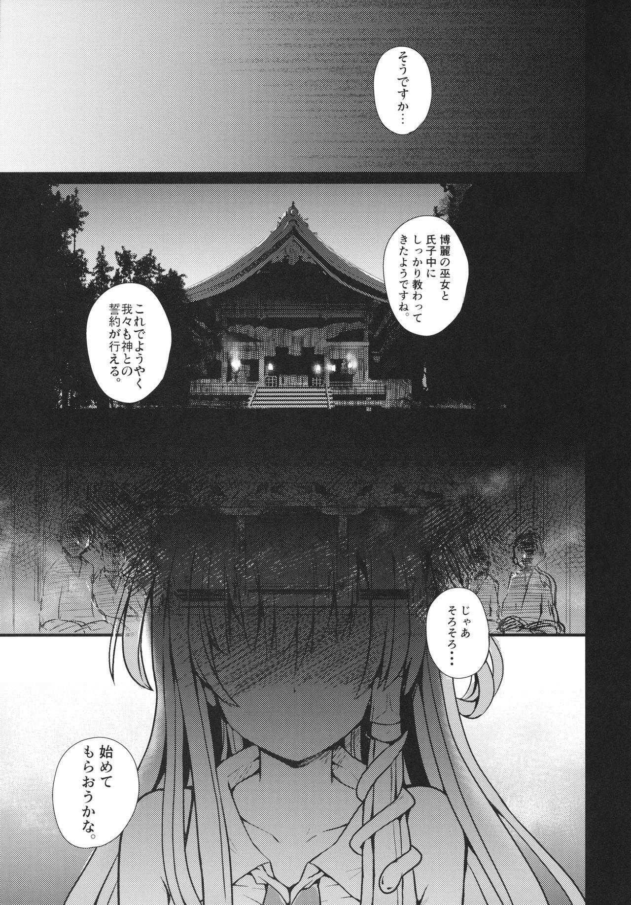 Shinzen Shoufu Mikirihasshaban 54
