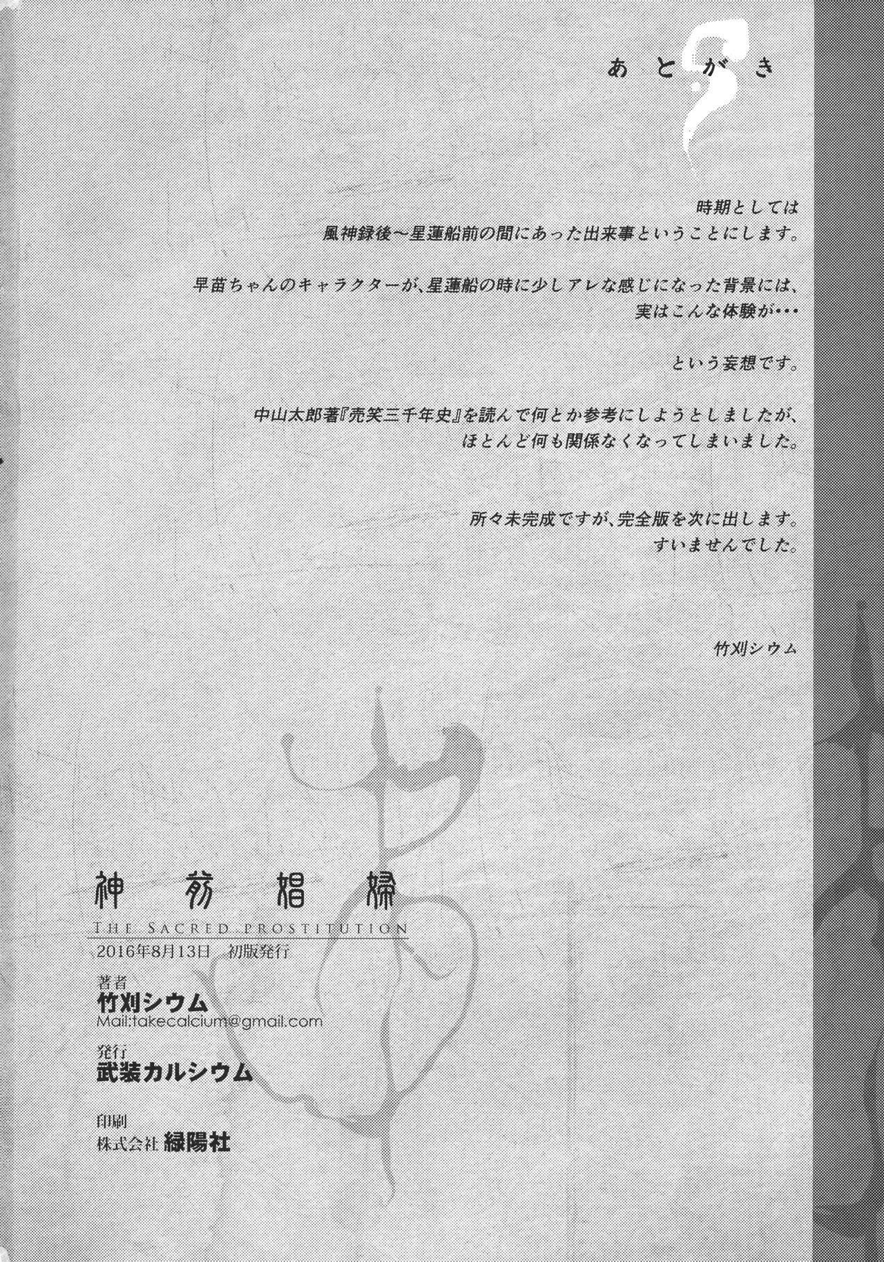 Shinzen Shoufu Mikirihasshaban 57