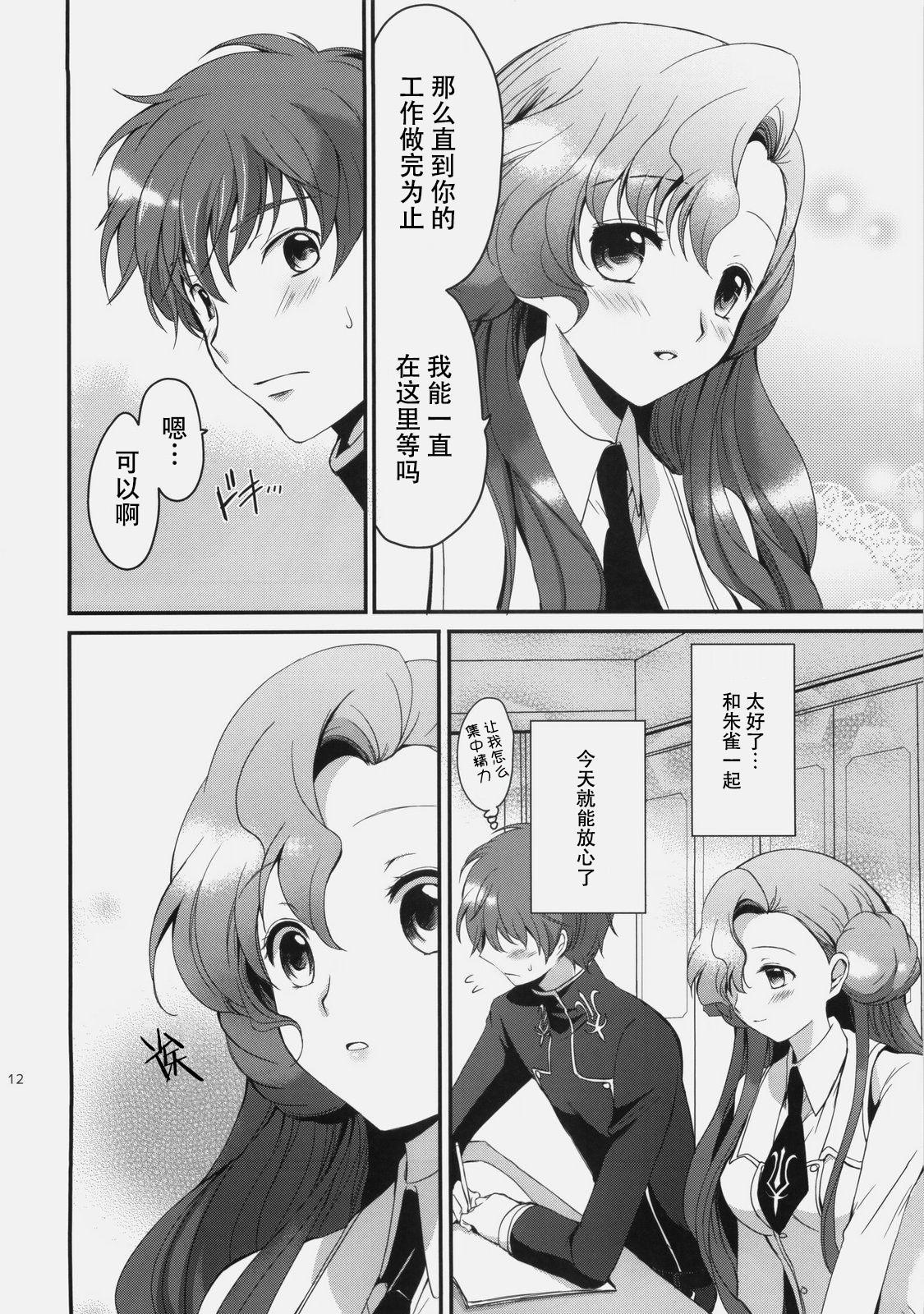 Mojimoji School Life 11