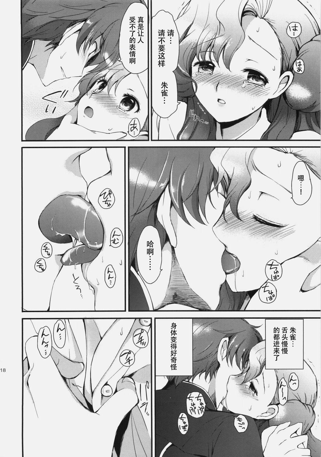 Mojimoji School Life 17
