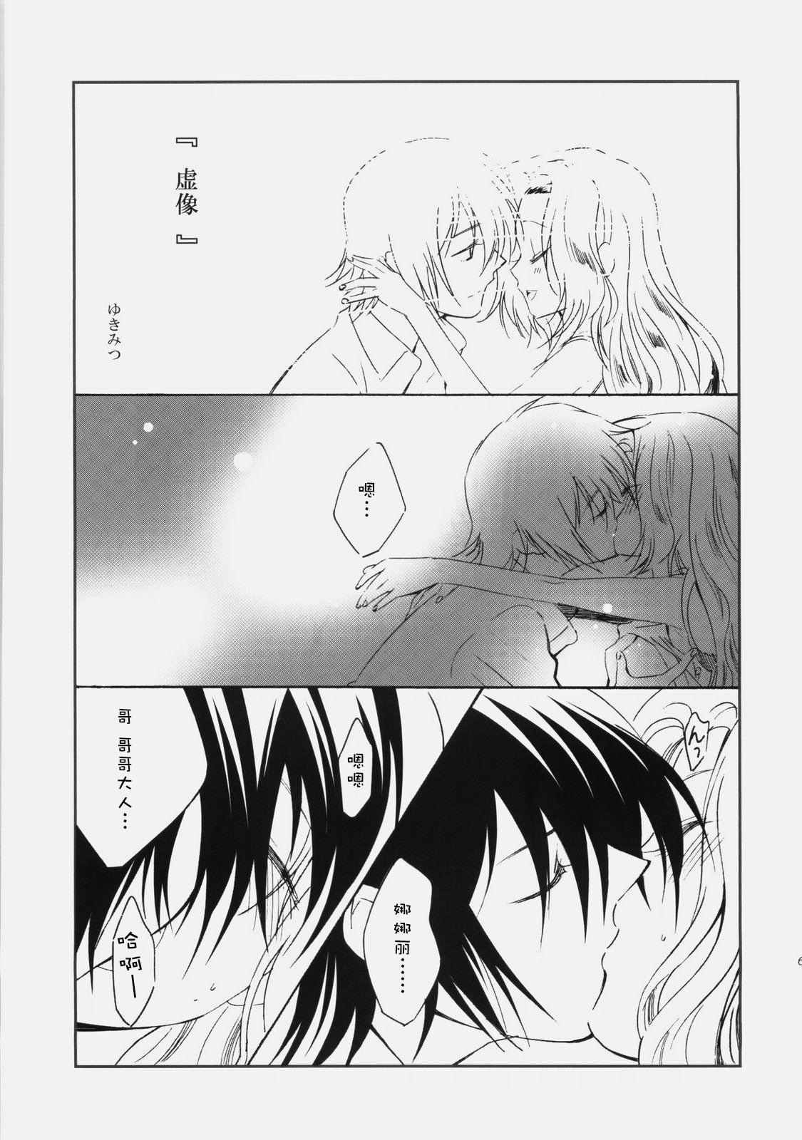 Mojimoji School Life 64