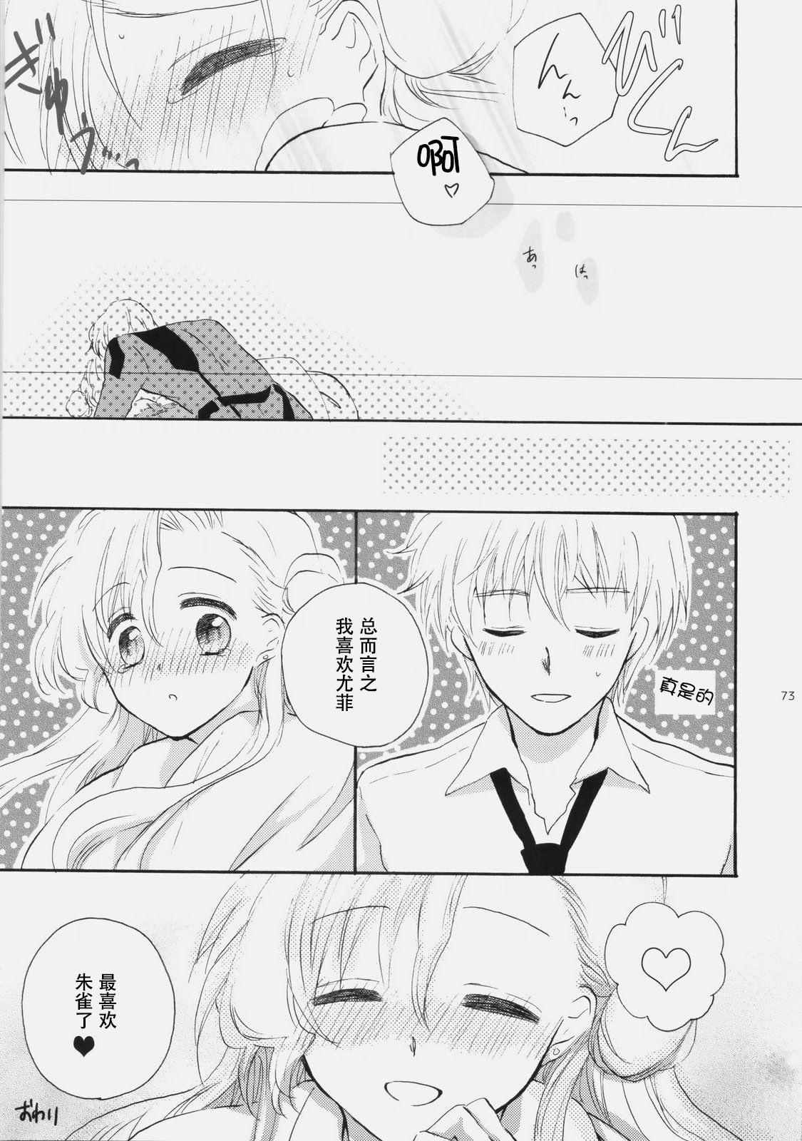 Mojimoji School Life 72