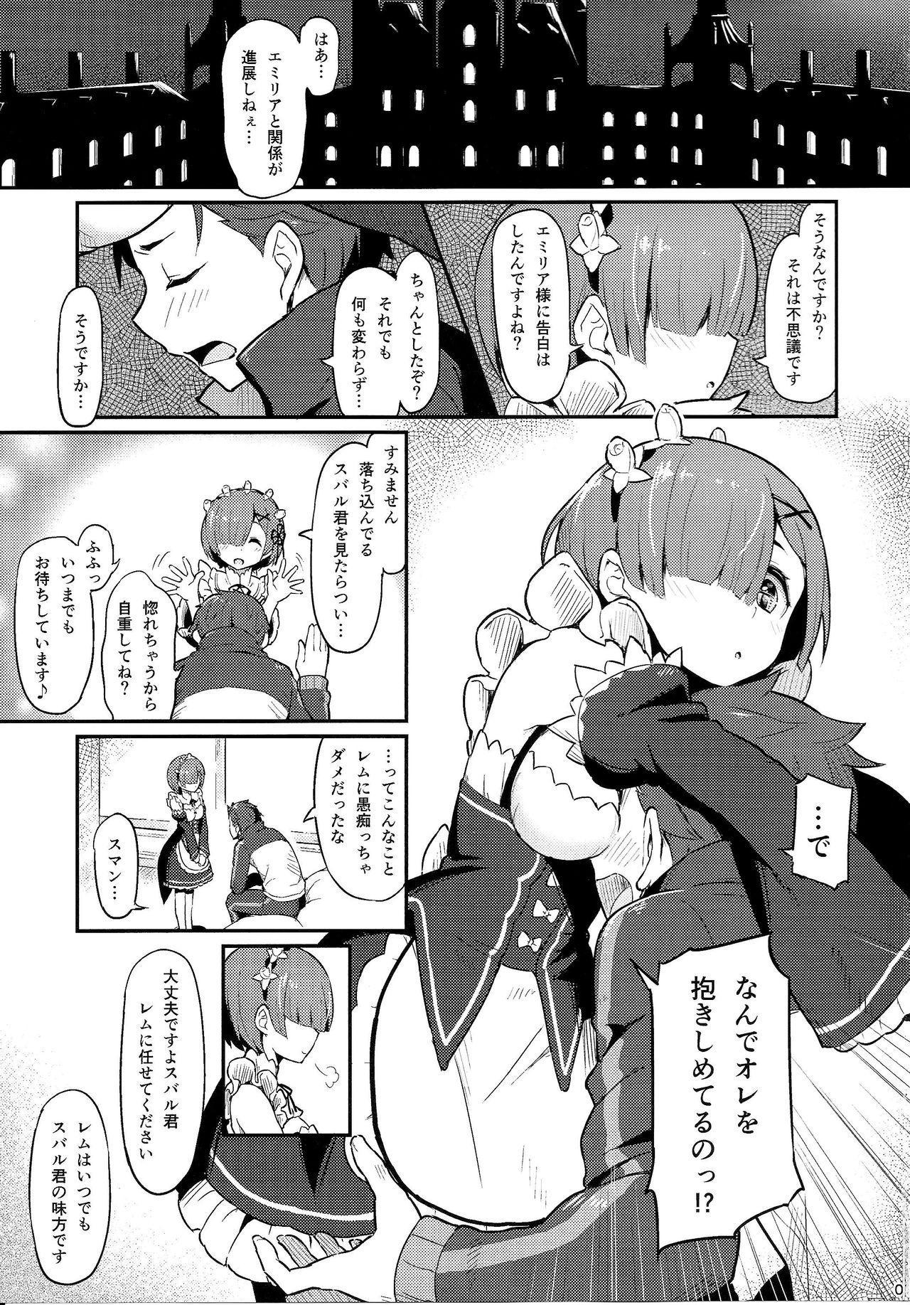 Rem no Emilia Kuttsuke Daisakusen 1
