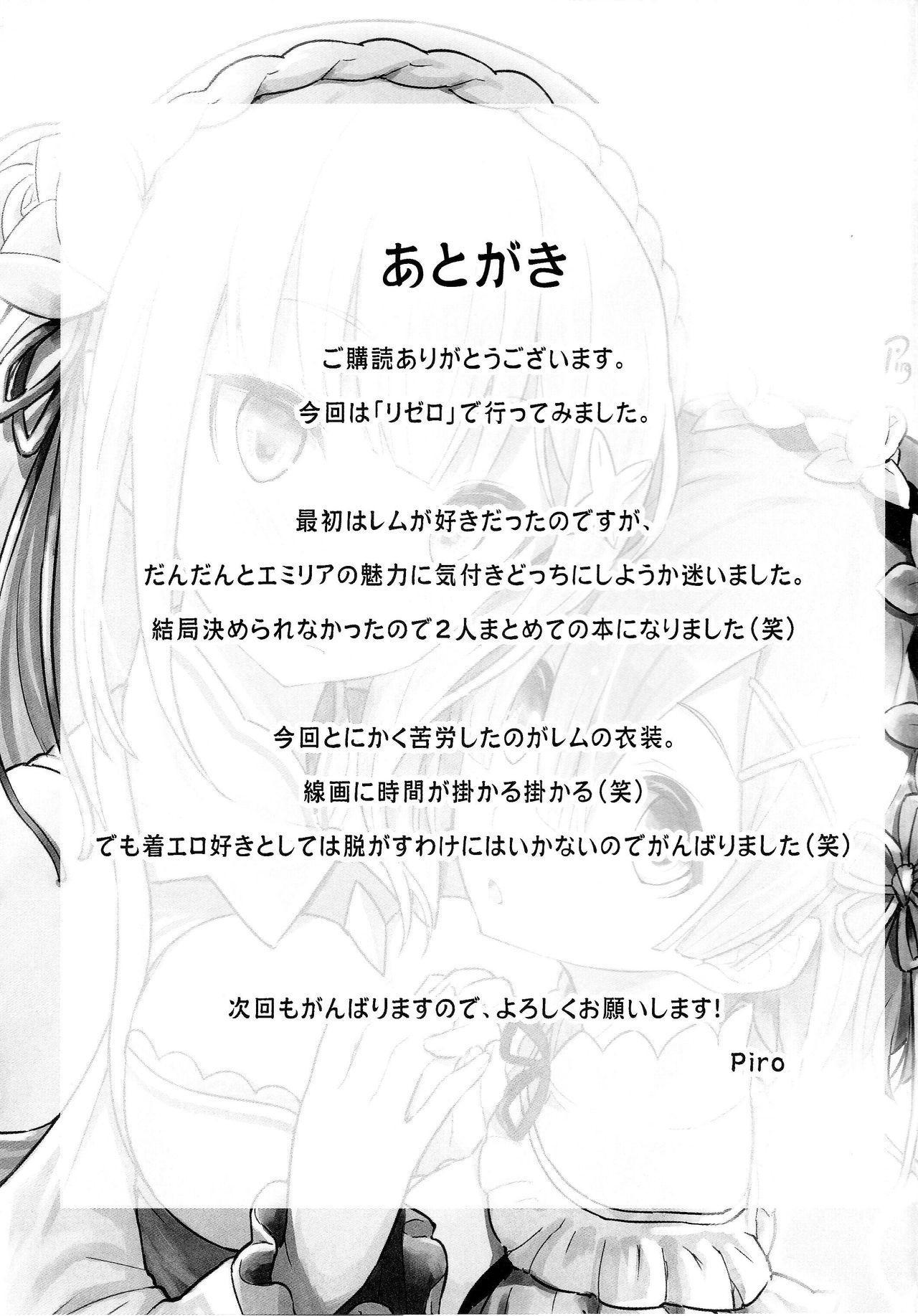Rem no Emilia Kuttsuke Daisakusen 25