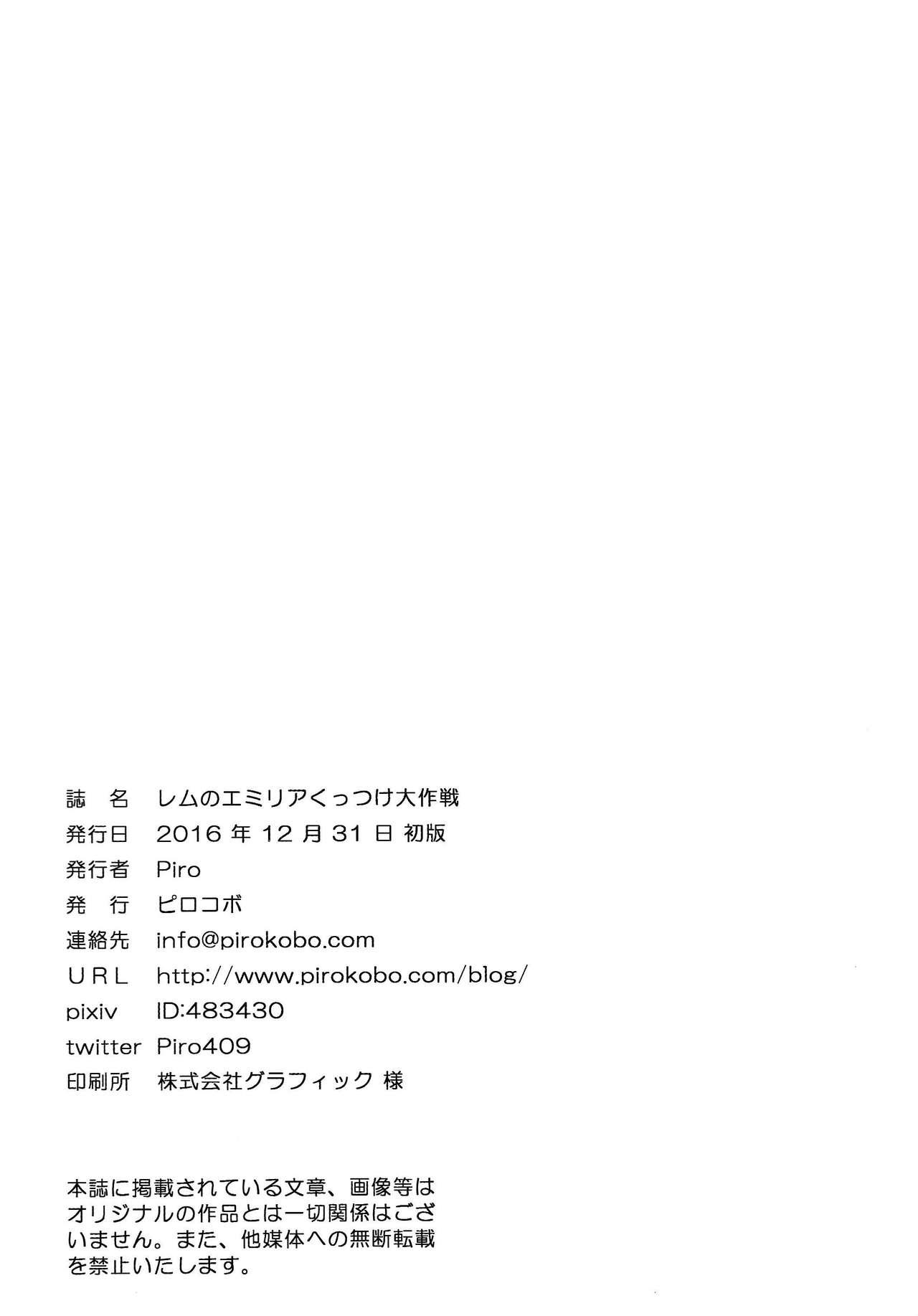 Rem no Emilia Kuttsuke Daisakusen 26