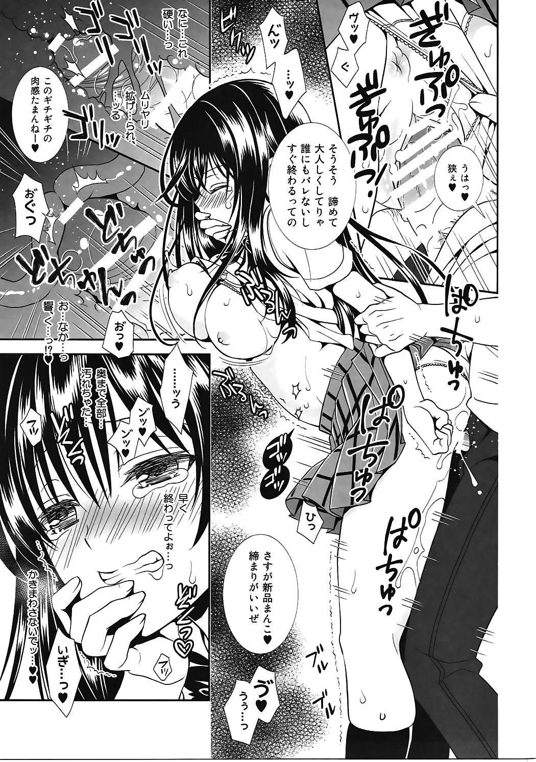[Azukiya (Tsubuan)] Densha de To LOVE-ru Kotegawa-san (To LOVE-Ru) [Digital] 13