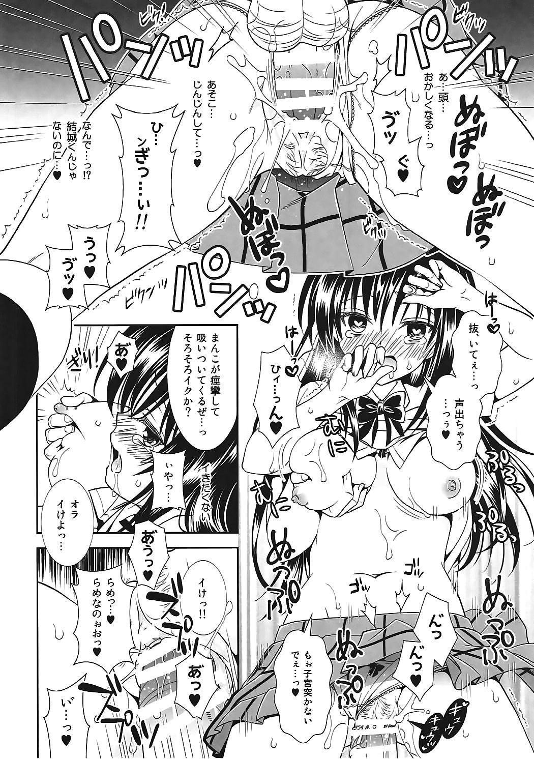[Azukiya (Tsubuan)] Densha de To LOVE-ru Kotegawa-san (To LOVE-Ru) [Digital] 14