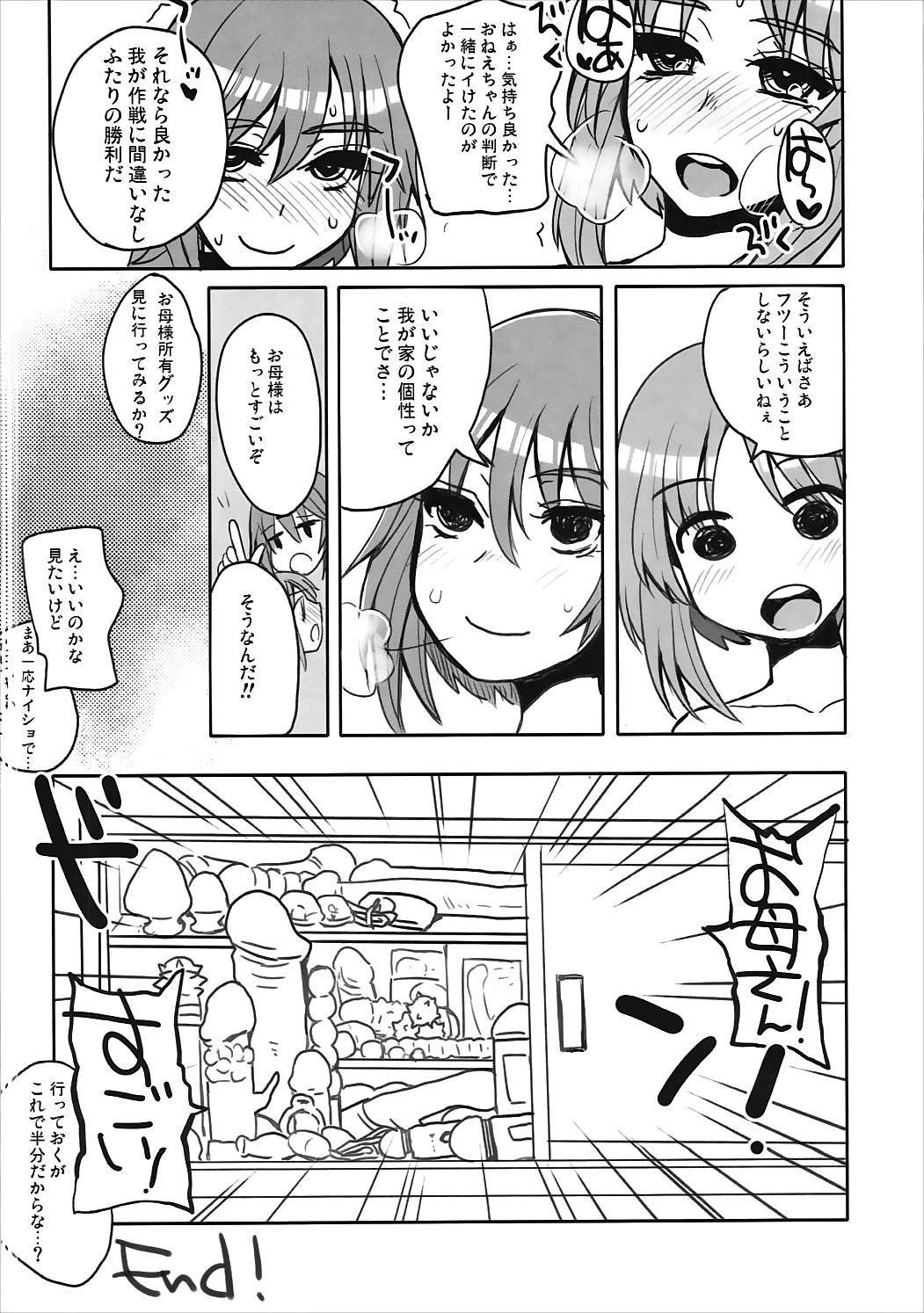 Nakanaori Zukozuko Sakusen desu! 10