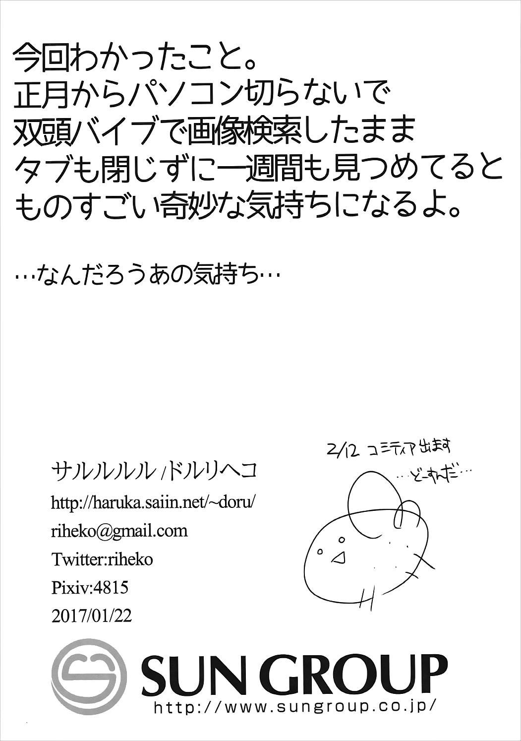 Nakanaori Zukozuko Sakusen desu! 12